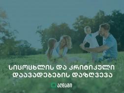 ალდაგი