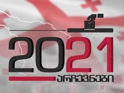 არჩვენები 2021